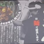 よもぎうどん - 店内に貼られたPRポスター