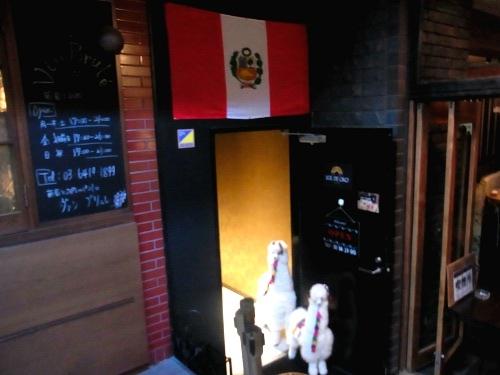ペルー料理 ソル デ オロ