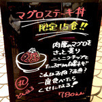 どんまる - 【限定15食】マグロステーキ丼780円