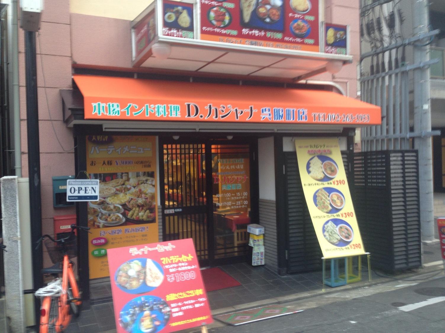 D・カジャナ 呉服町店