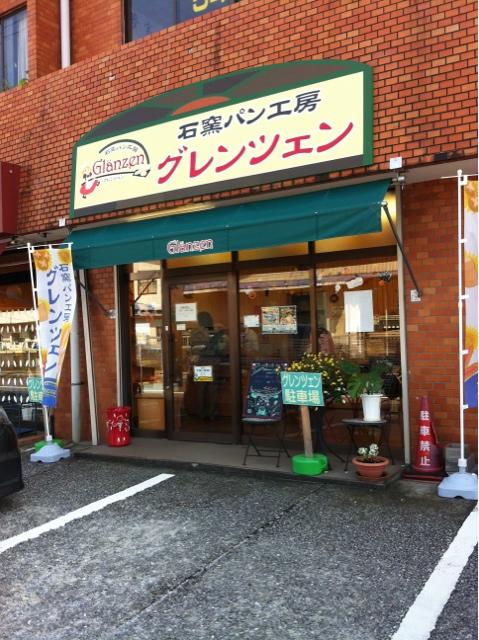 石窯パン工房 グレンツェン 大塚店