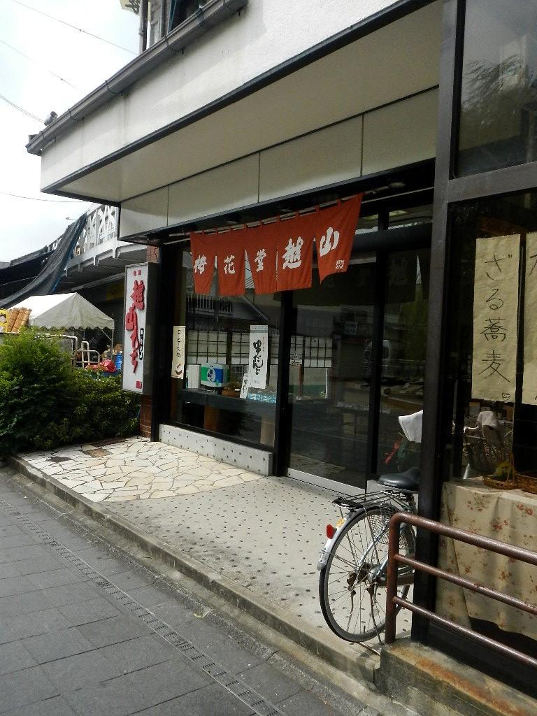 越山総本舗 三橋店