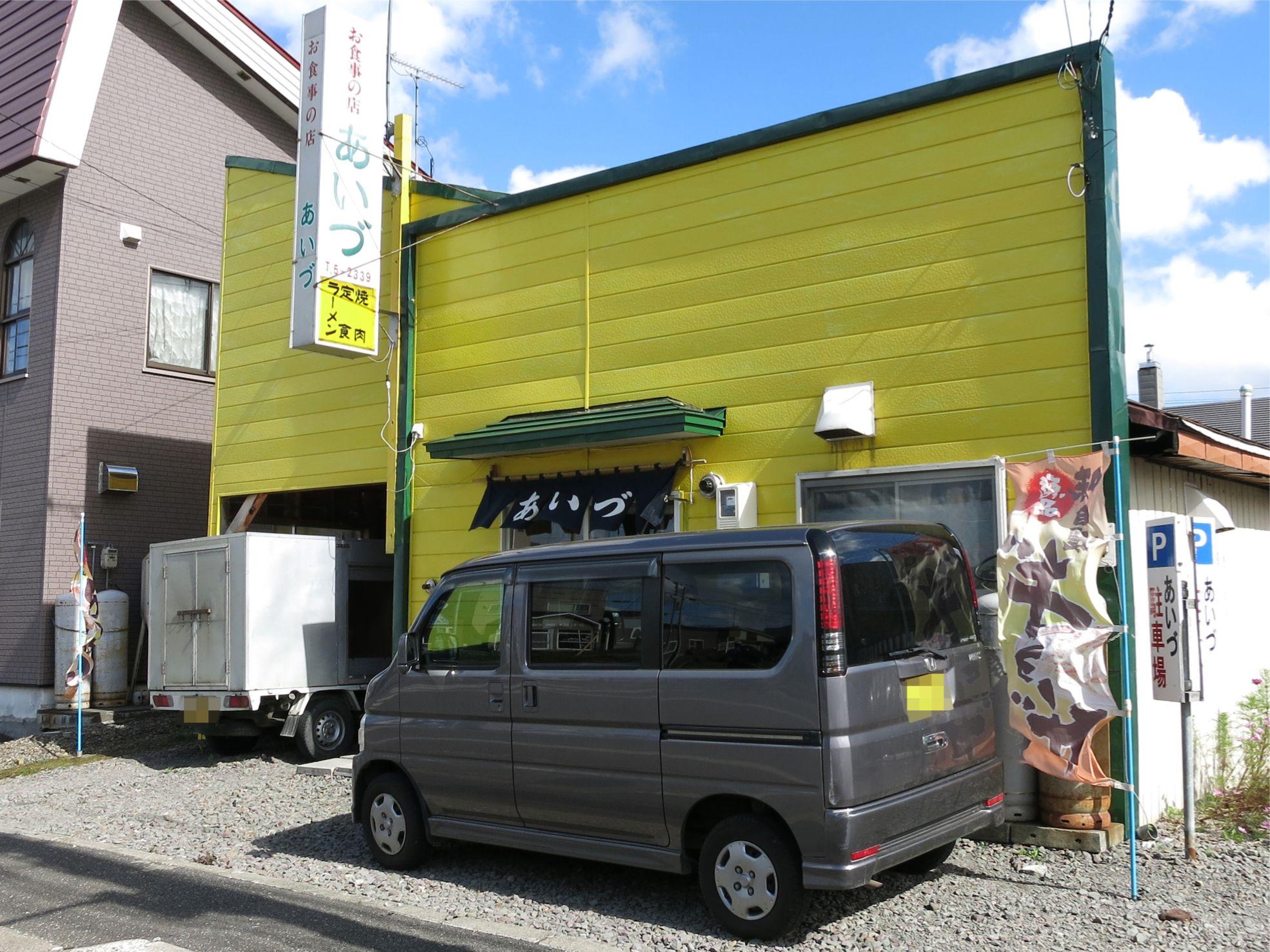 あいづ食堂