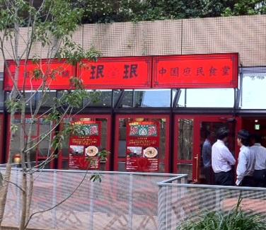 �a�a 虎ノ門店