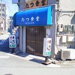 たつ食堂 - 2013.9 入口で~す