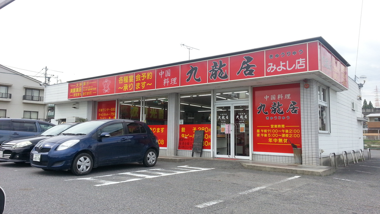 九龍居 黒笹