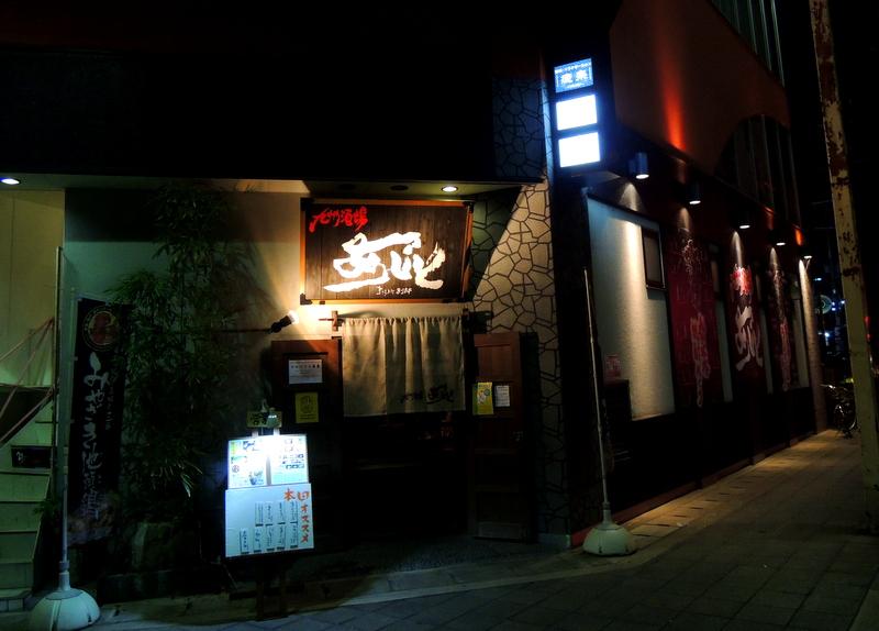九州酒場 あじと
