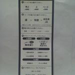 21673115 - 注文票(2014年当時で、現在は変わっています)