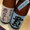 居酒屋 菊水 - ドリンク写真:日本酒