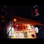 いってん - 小さなテイクアウト店。