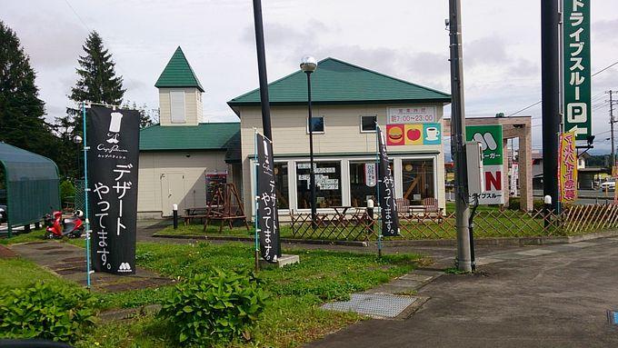 モスバーガー ルート46滝沢店