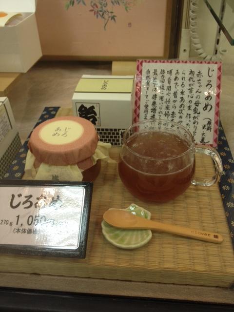 あめの俵屋 石川県観光物産館