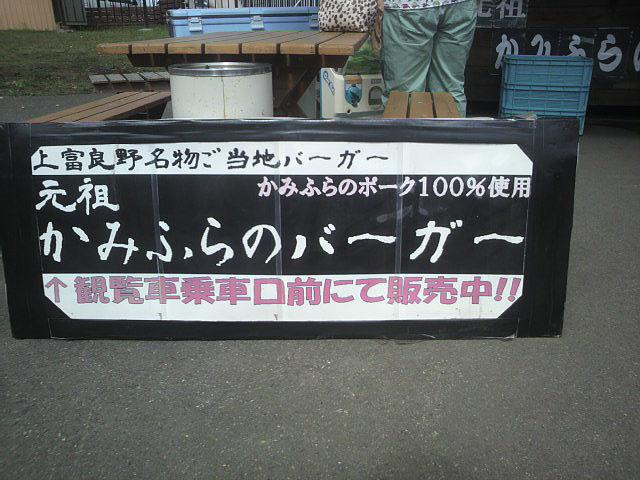 元祖かみふらのバーガー トリックアート美術館店