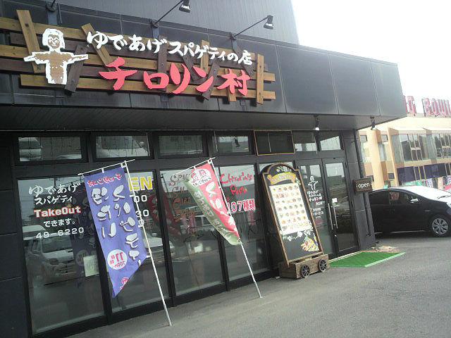 チロリン村 永山店