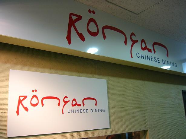 ロン ファン
