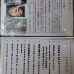 はる樹 - 中華そば はる樹(愛知県春日井市)食彩賓館撮影