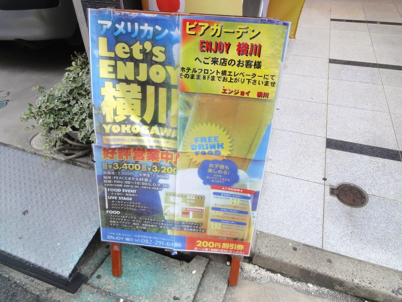 ENJOY横川ビアガーデン