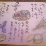 あけびの実 - オリジナルランチョンマット