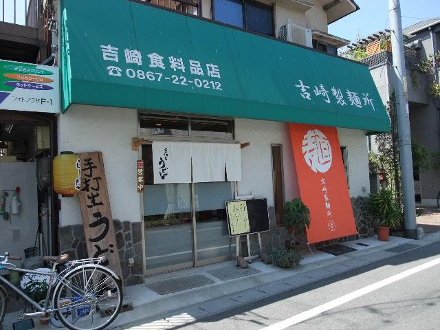吉崎製麺所