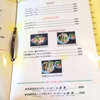 前世喫茶 カフェ ローデストン - '13 9月下旬