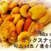 ムーンウォーク - 料理写真:ミックスナッツ 315円