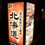 北の味紀行と地酒 北海道 - ビルの2階ですよー