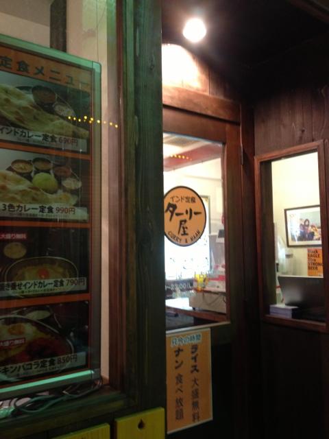 ターリー屋 江古田店