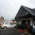 天ぷらのひらお 早良店 - 博多南から車を飛ばしてやって来ました。30分は走ったかな~。写真のように駐車場は満杯です。