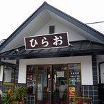 天ぷらのひらお 早良店 - お店の入口です。ひらおの看板が目立っています。