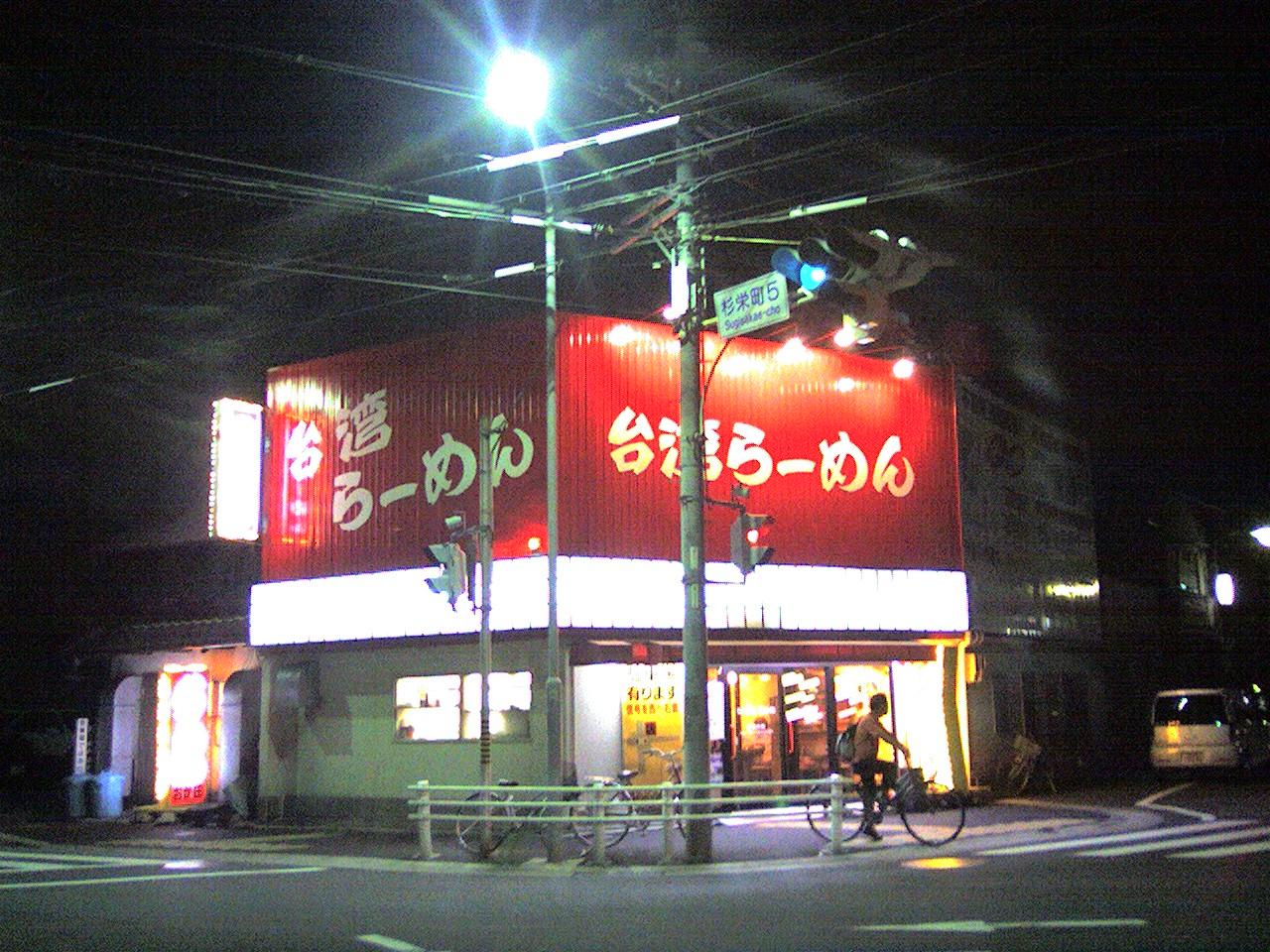台湾らーめんおか田 杉栄町
