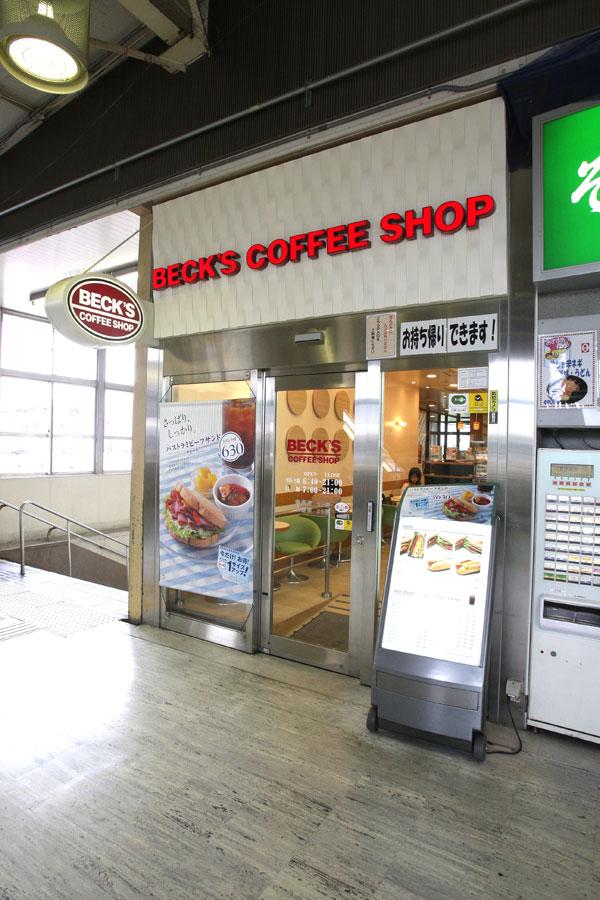 ベックスコーヒーショップ 府中本町店