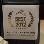GROM - 食べログベストスイーツ2012