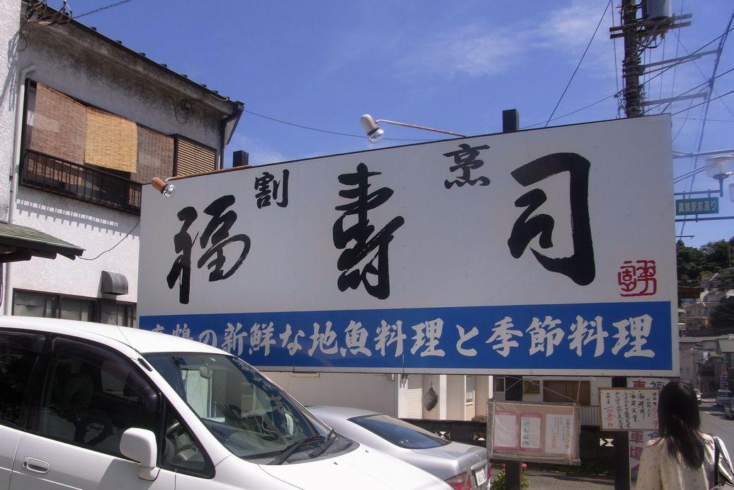 割烹 福寿司