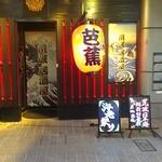 夜宴酒場 芭蕉 - 東岡崎のBASHOさん