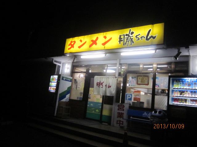 タンメン勝ちゃん