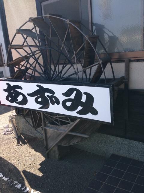 あずみうどん 高田店