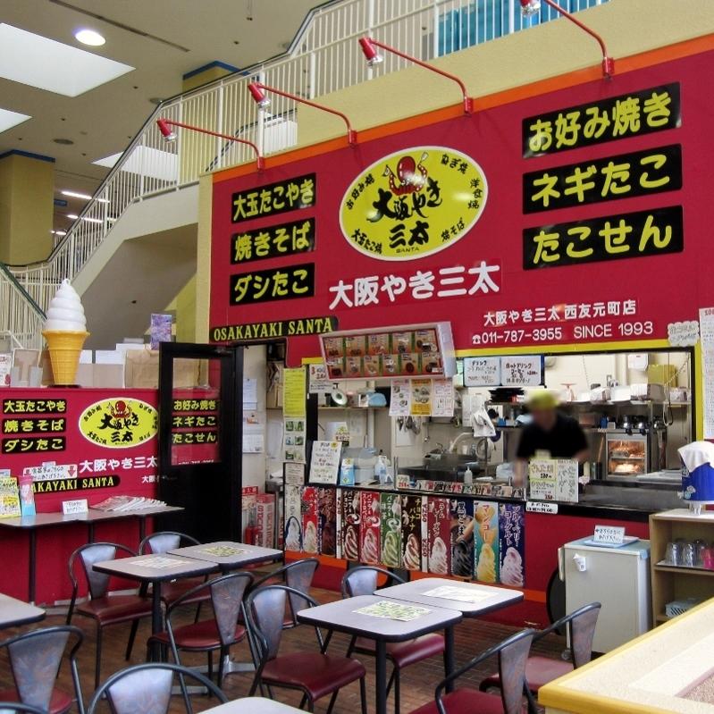 大阪やき三太 西友元町店