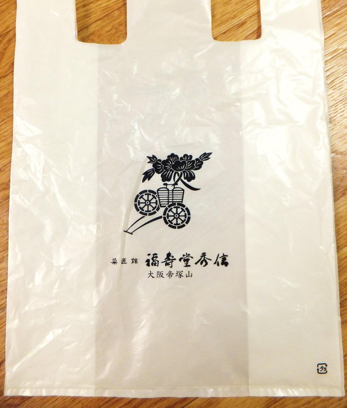 福寿堂秀信 高島屋堺店