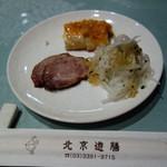 北京遊膳 -