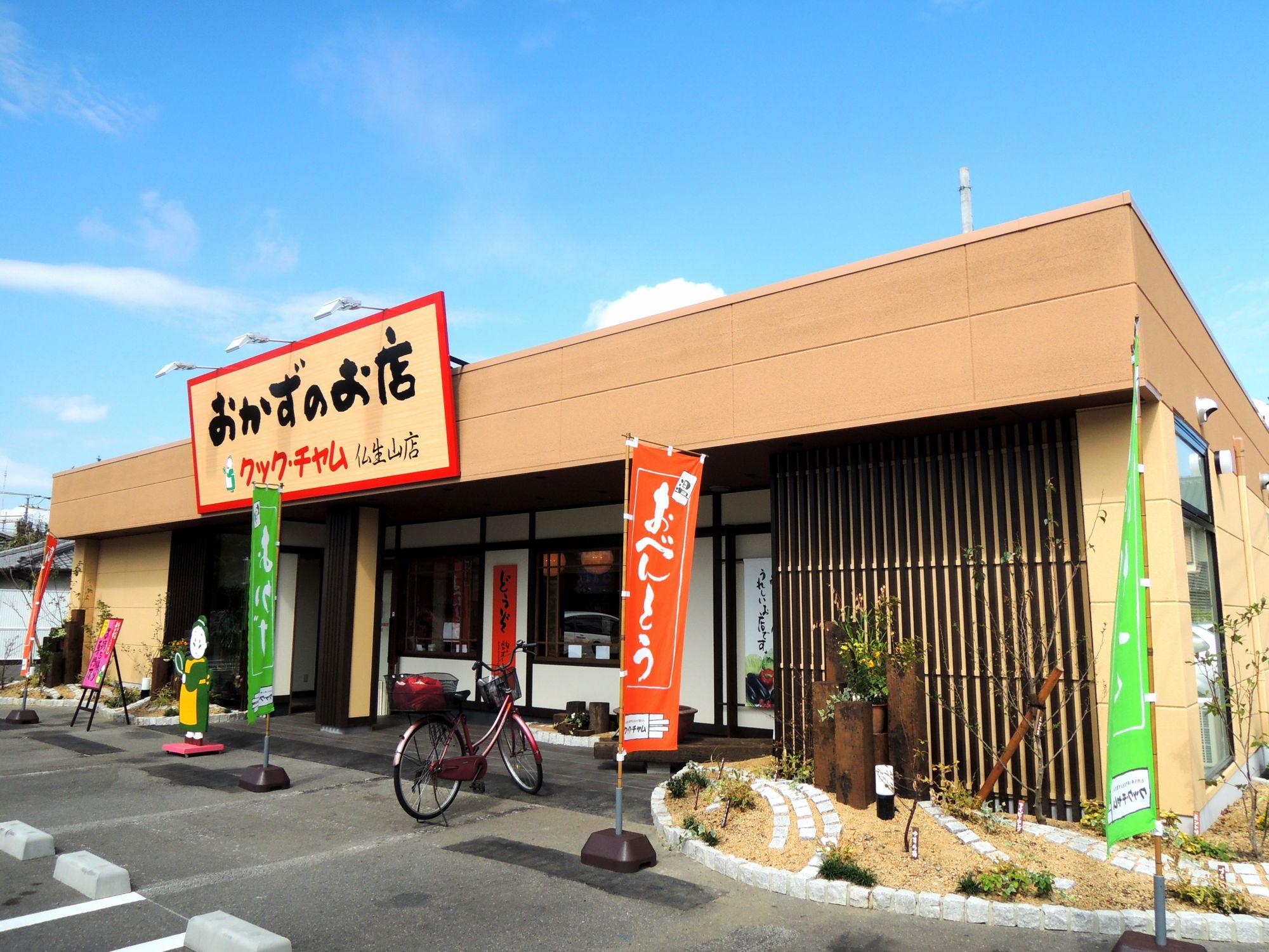 クック・チャム 仏生山店