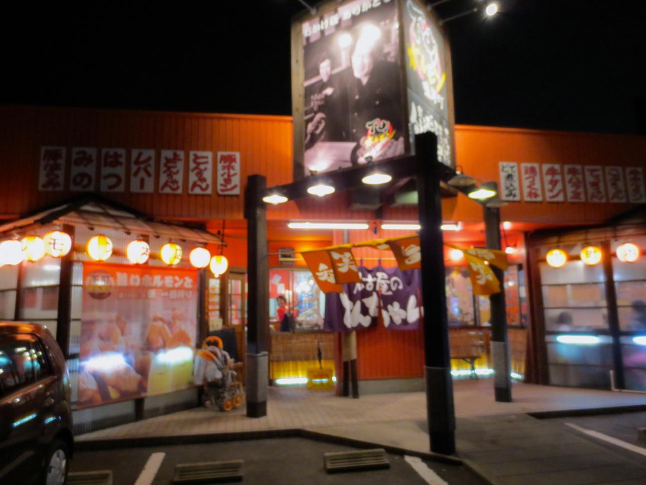下町ホルモン 本店