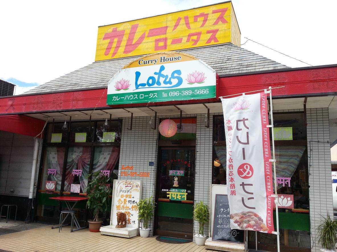 カレーハウス Lotus