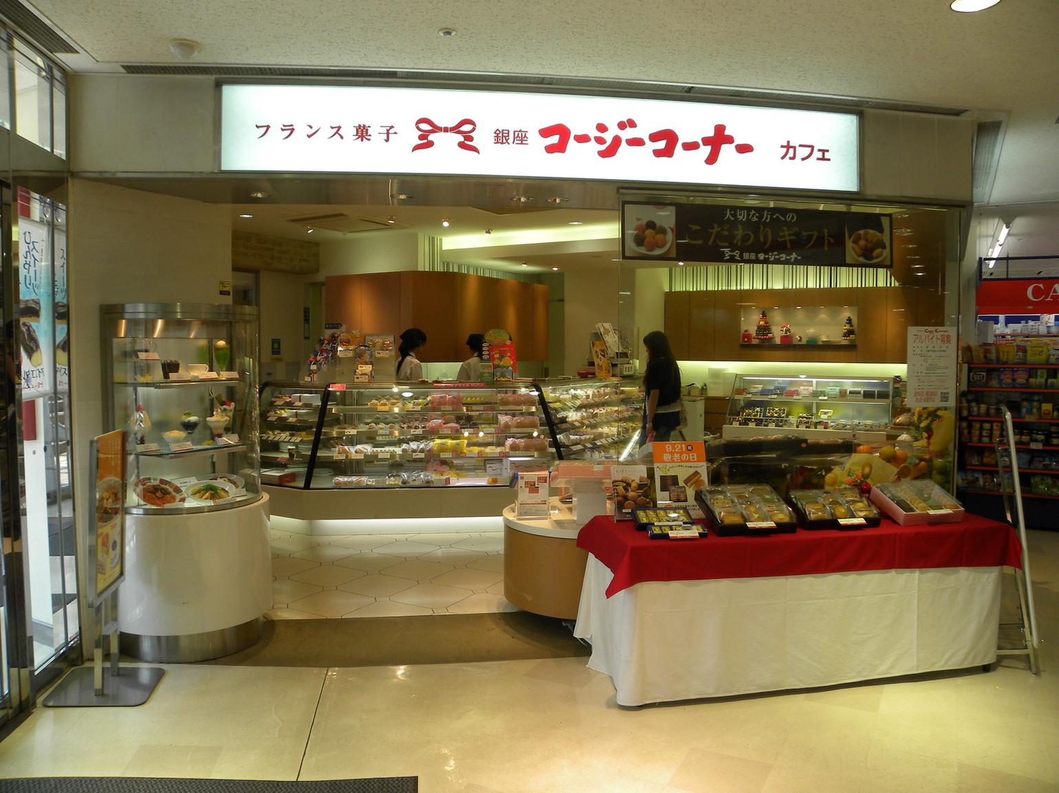 銀座コージーコーナー 海老名店