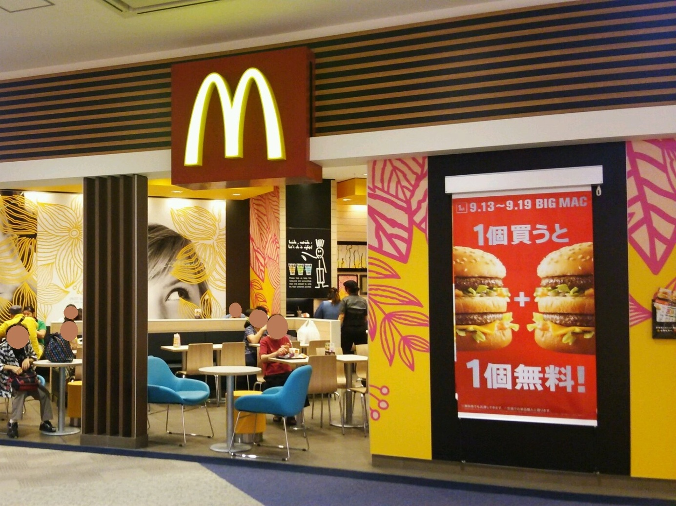 マクドナルド イオンモール大阪ドームシティ店
