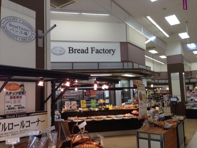 パン工場 太田店