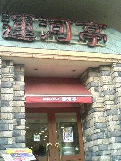 運河亭 元町店