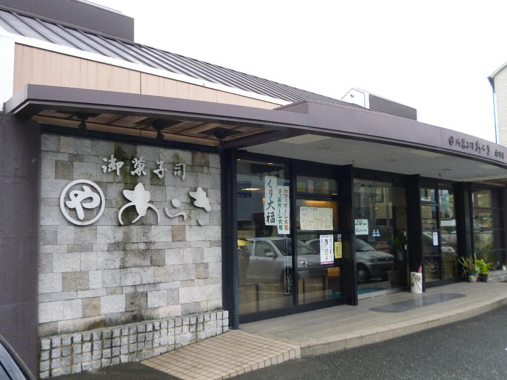 あらき 山田店