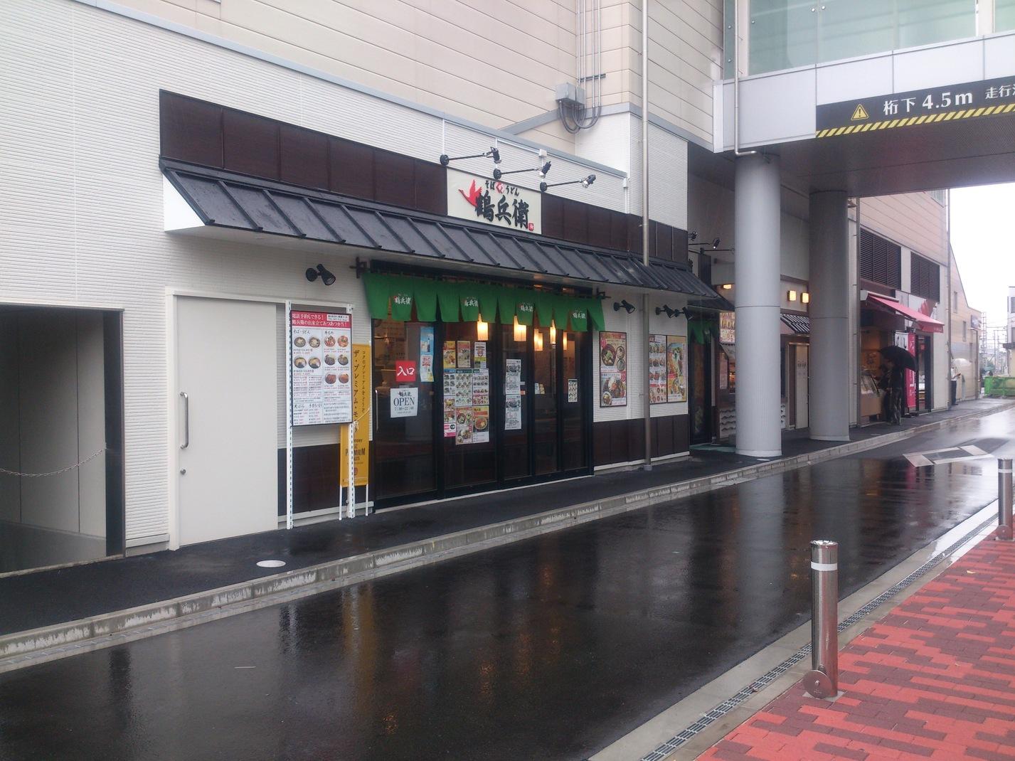 鶴兵衛 京成八幡店