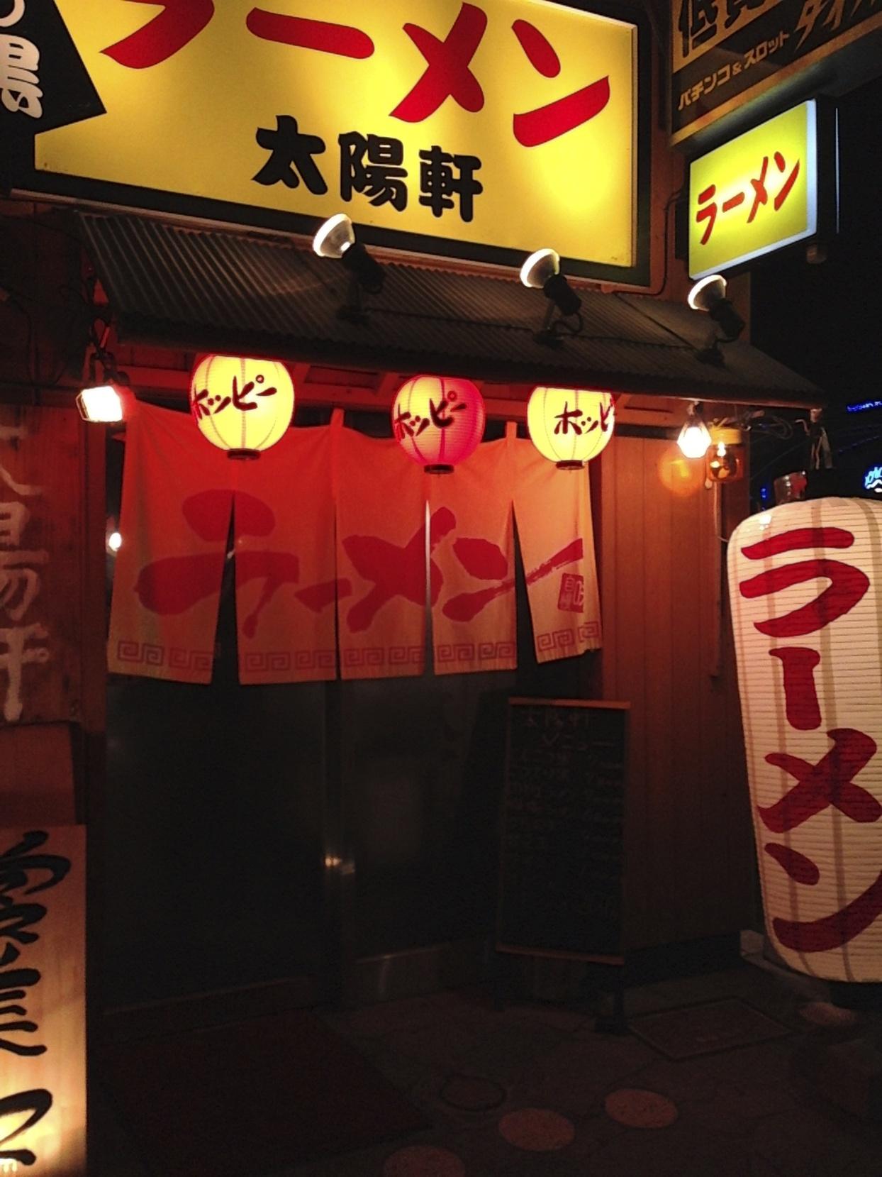 太陽軒 片町本店