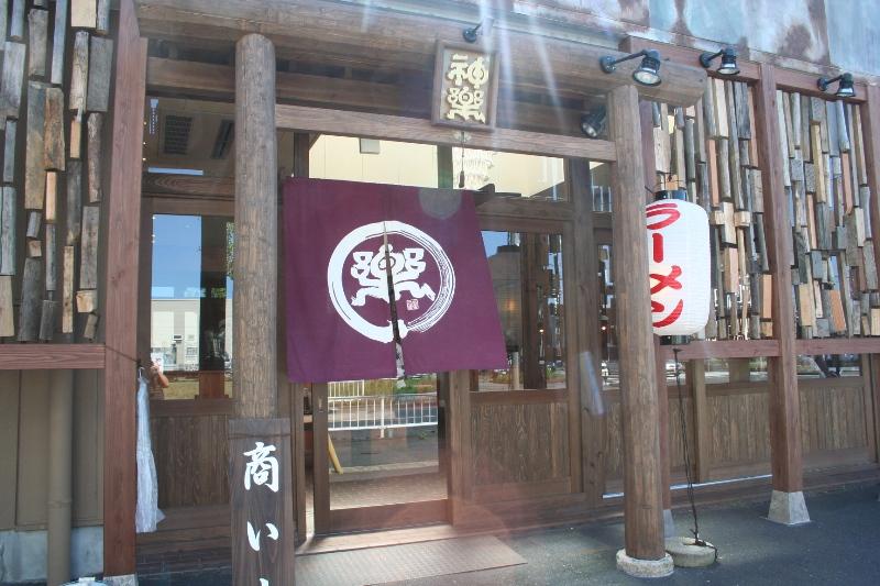 拉麺屋神楽 鳥取店